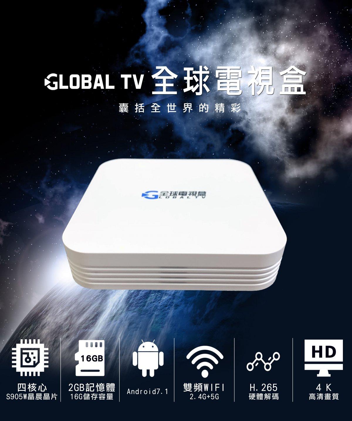 全球電視盒 GLOBAL TV台灣網路電視盒品牌讓您告別網路看第四台的追劇神器,搭載4K高畫質,第四台線上直播、電視連接手機看影片、玩游戲,電視自由安裝app,海量電影免費線上看,全球電視盒好用嗎開箱評測,安裝設定簡單,網路數位電視盒比較,網路電視盒推薦比較,PTT評價高,支持vga輸出,價錢合理!
